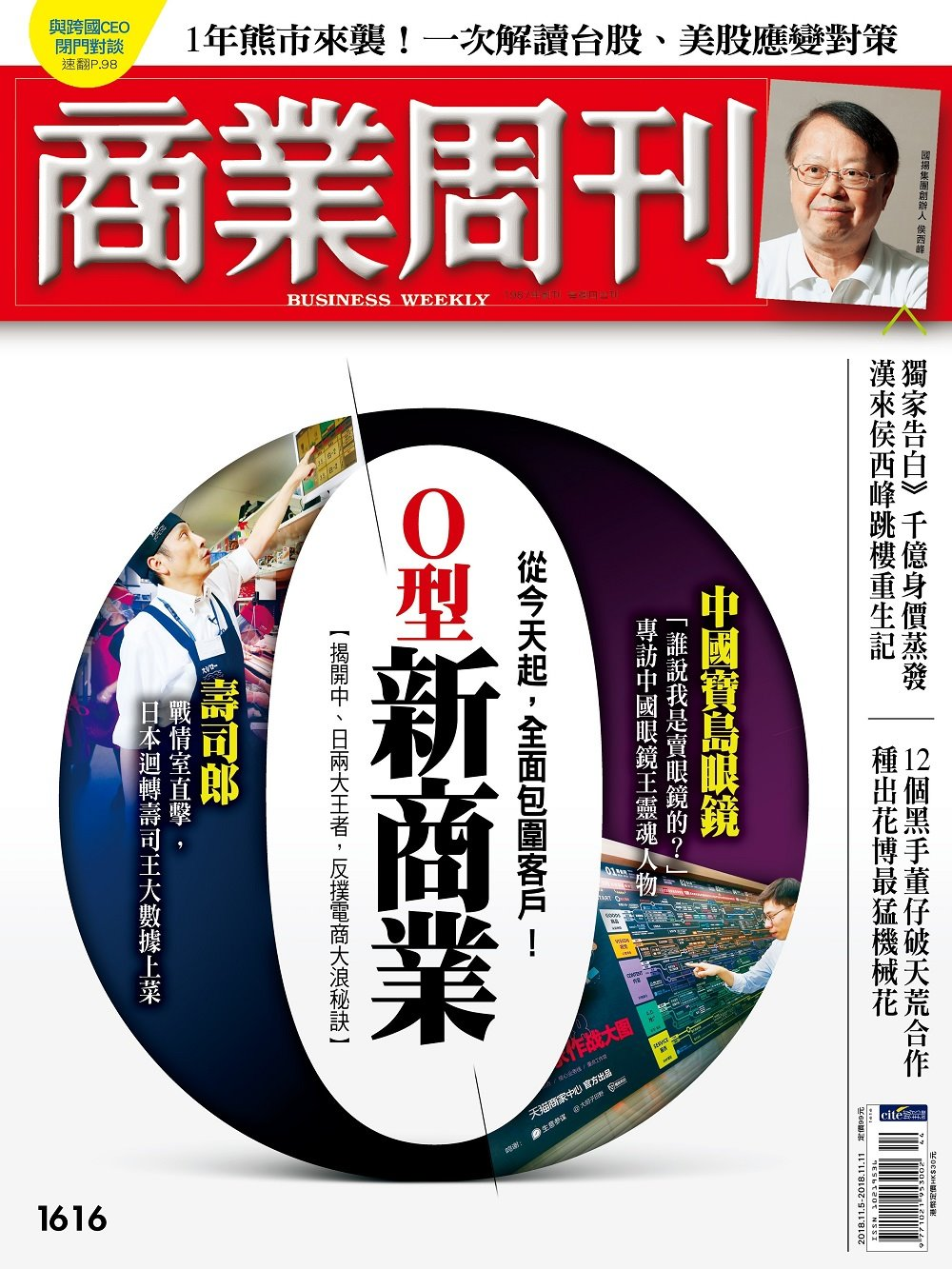 商業周刊 2018/11/1第1616期