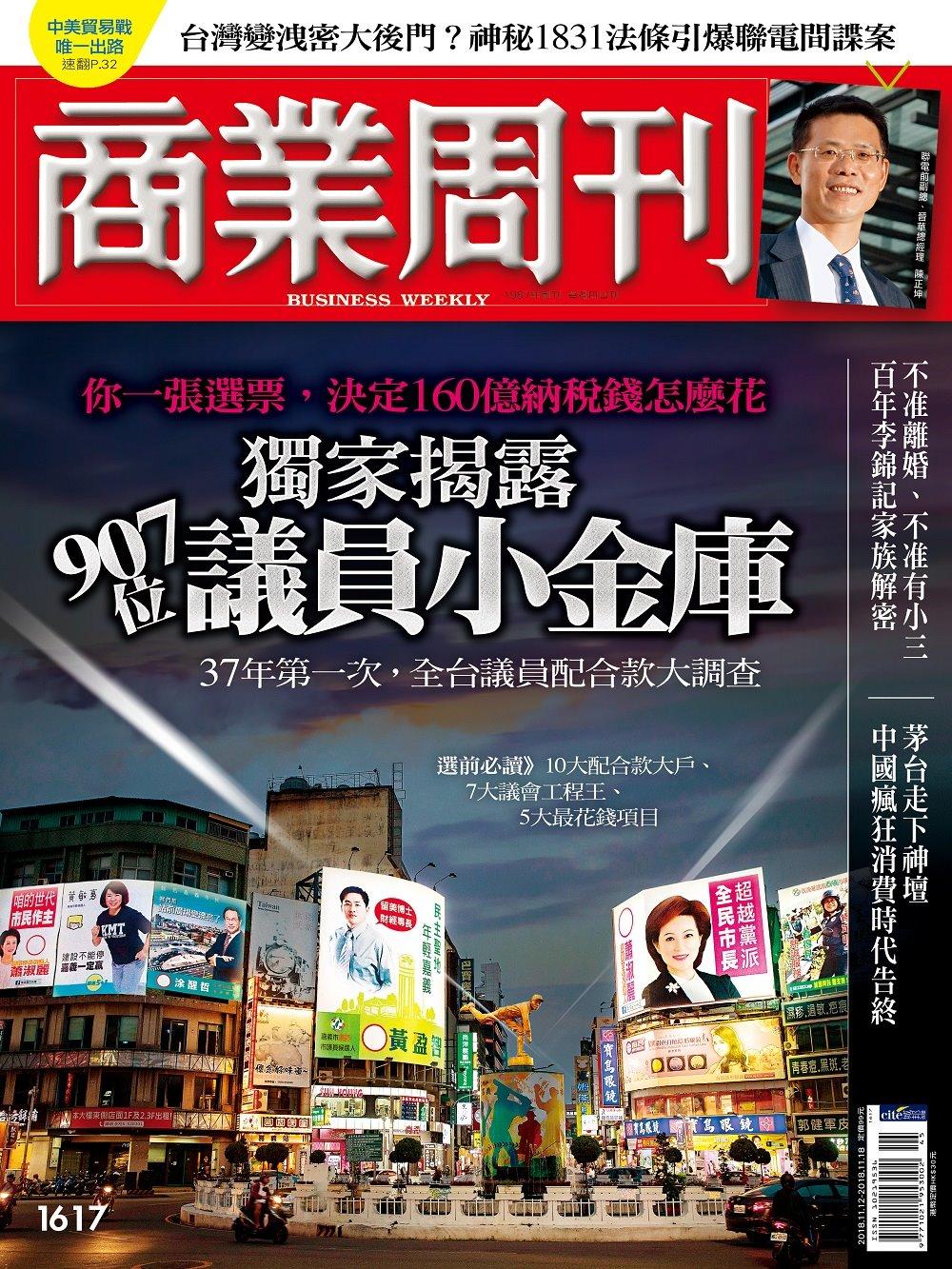 商業周刊 2018/11/8第1617期
