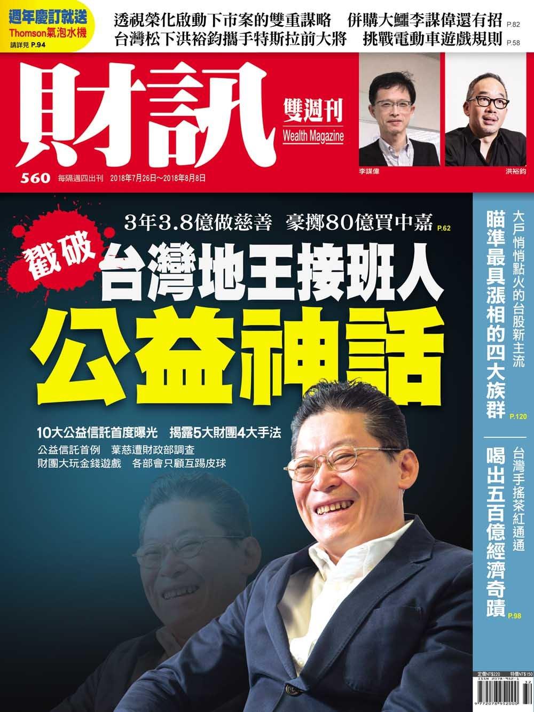 財訊雙週刊 2018/7/26第560期