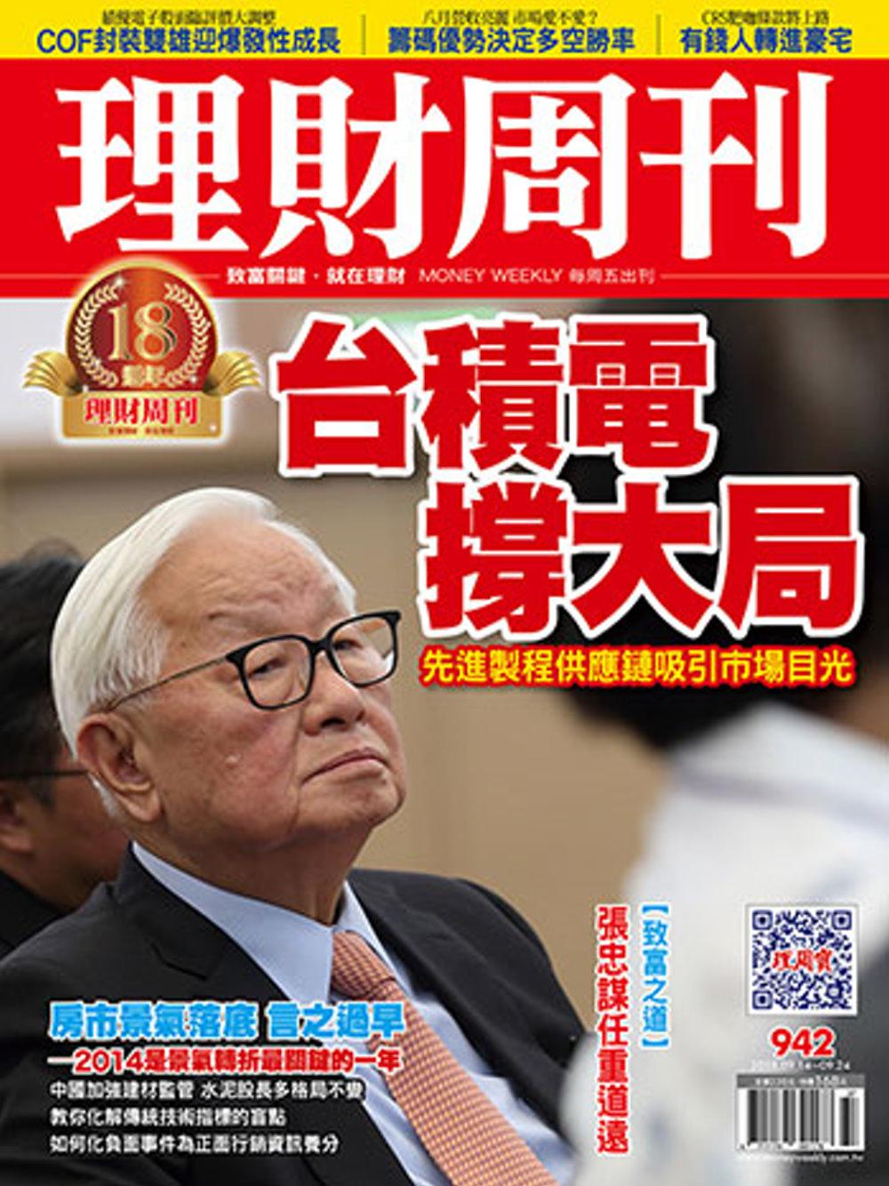 理財周刊 2018/9/14第942期