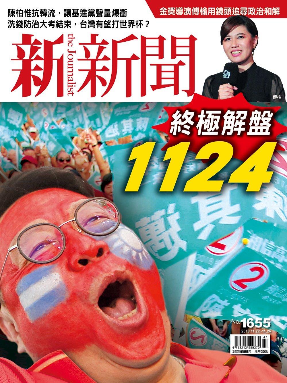 新新聞 2018/11/22第1655期