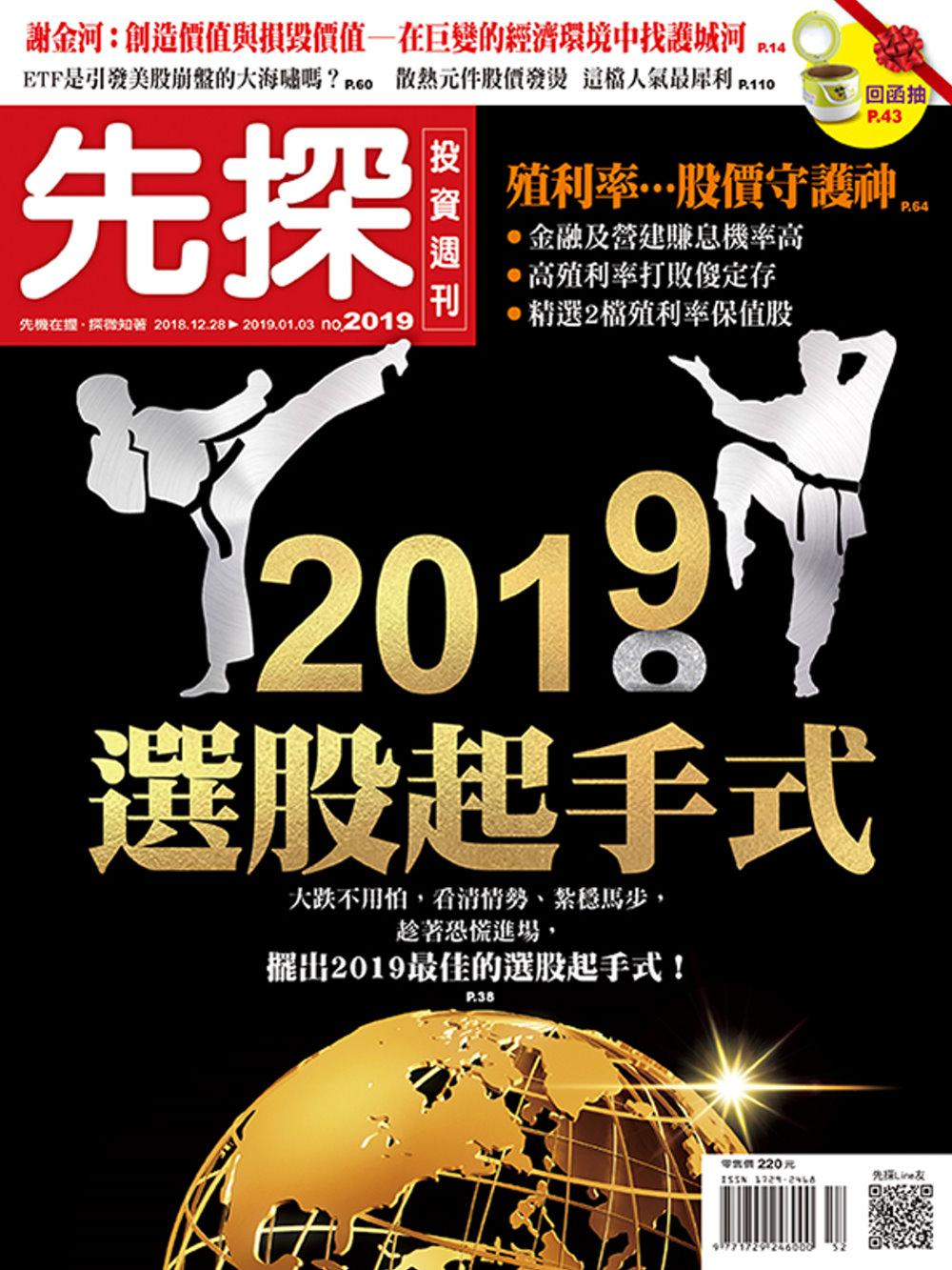先探投資週刊 2018/12/28第2019期