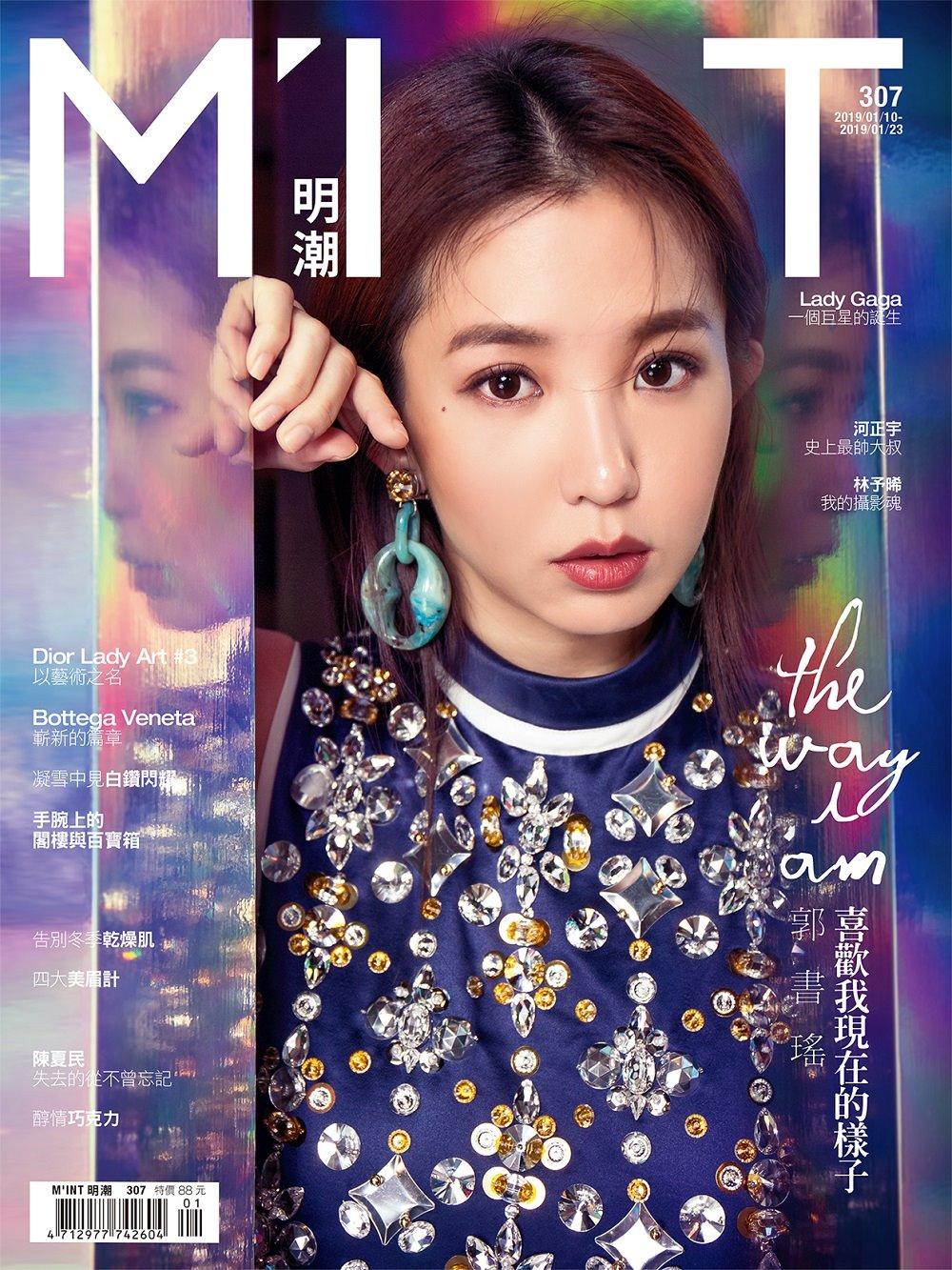 明潮(雙週刊) 2019/1/10第307期