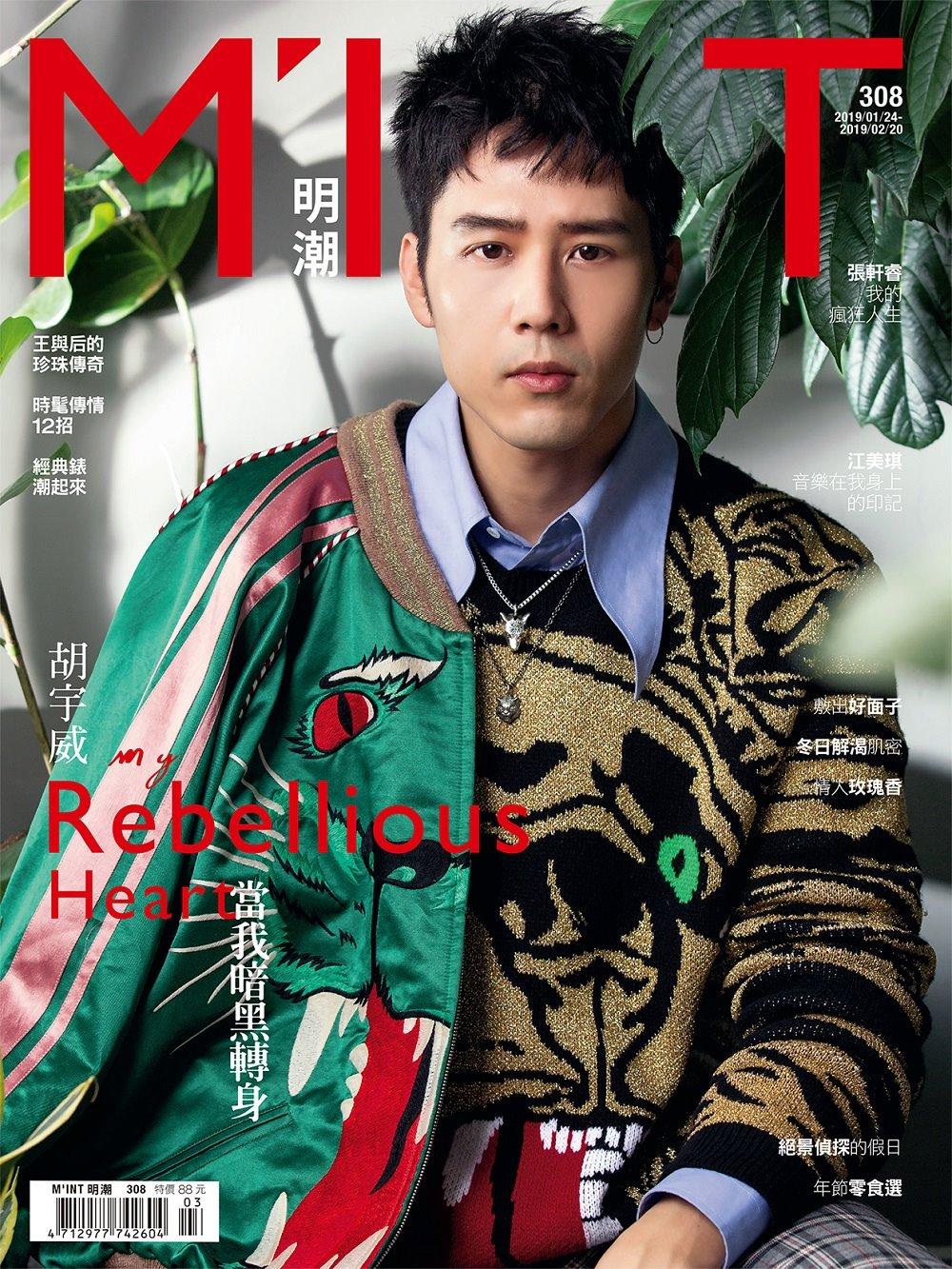 明潮(雙週刊) 2019/1/24第308期