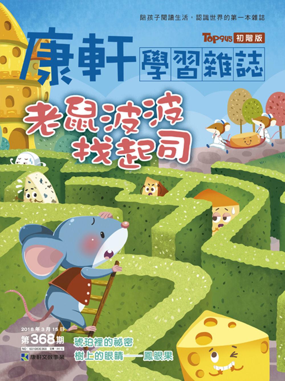 Top945兒童學習初階版 2018/3/15第368期