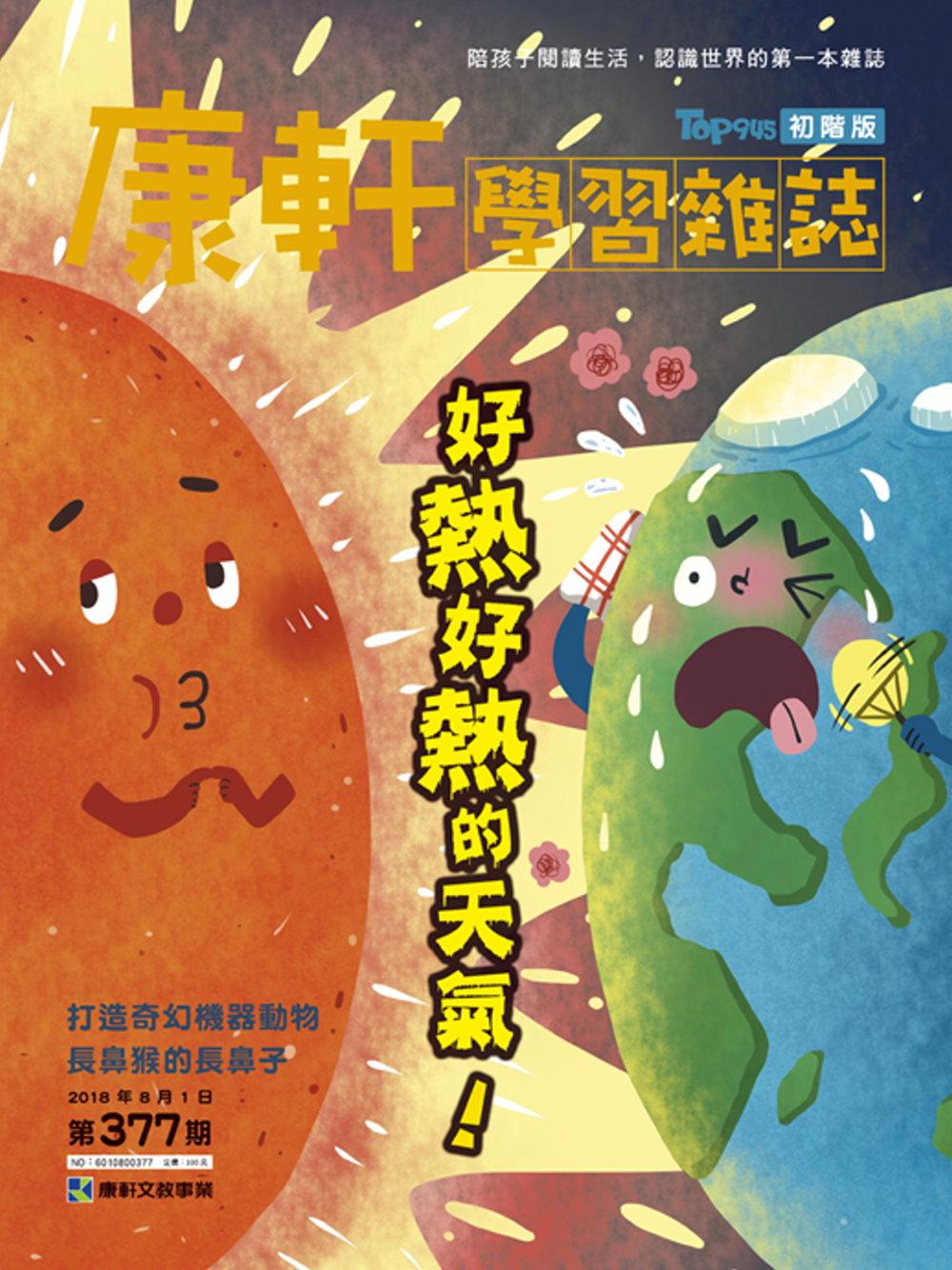 Top945康軒學習雜誌初階版 2018/8/1第377期