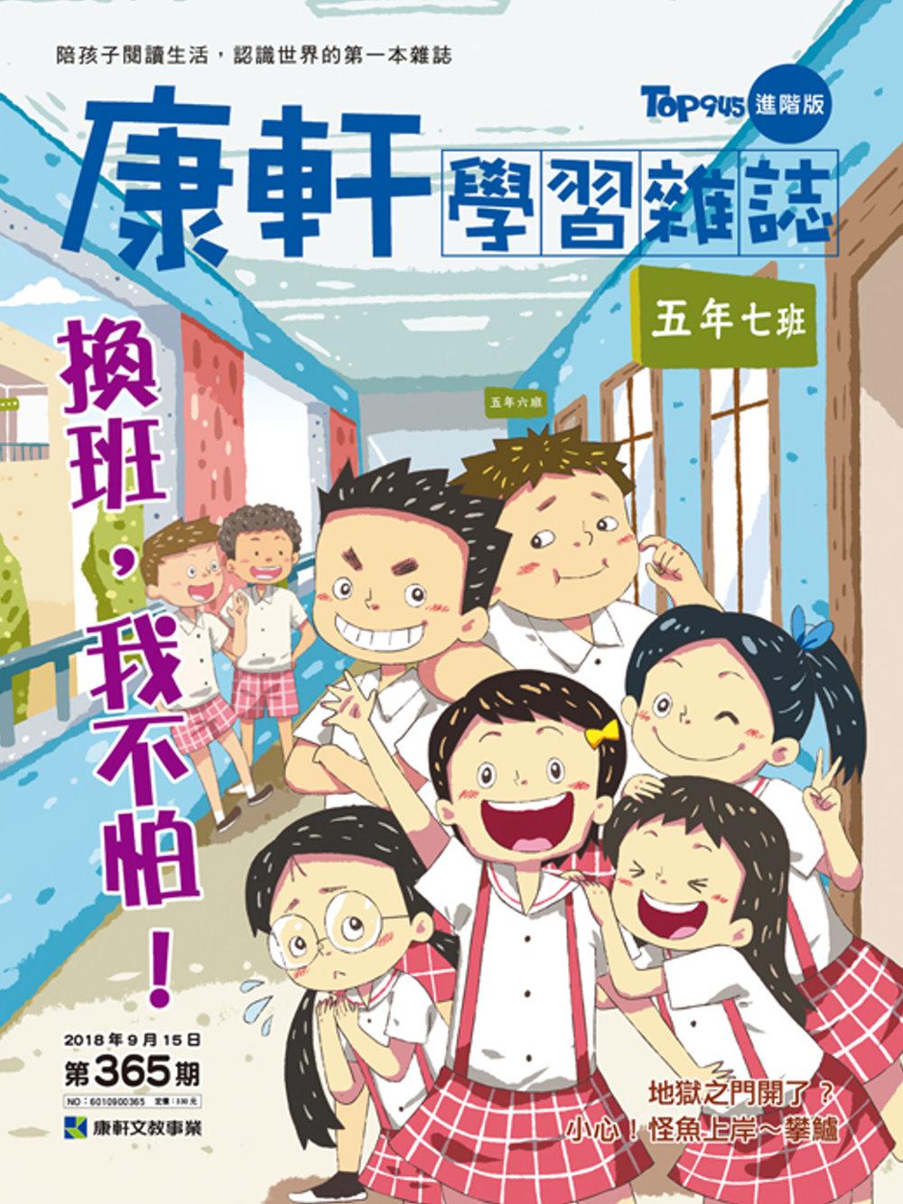 Top945康軒學習雜誌進階版 2018/9/15第365期