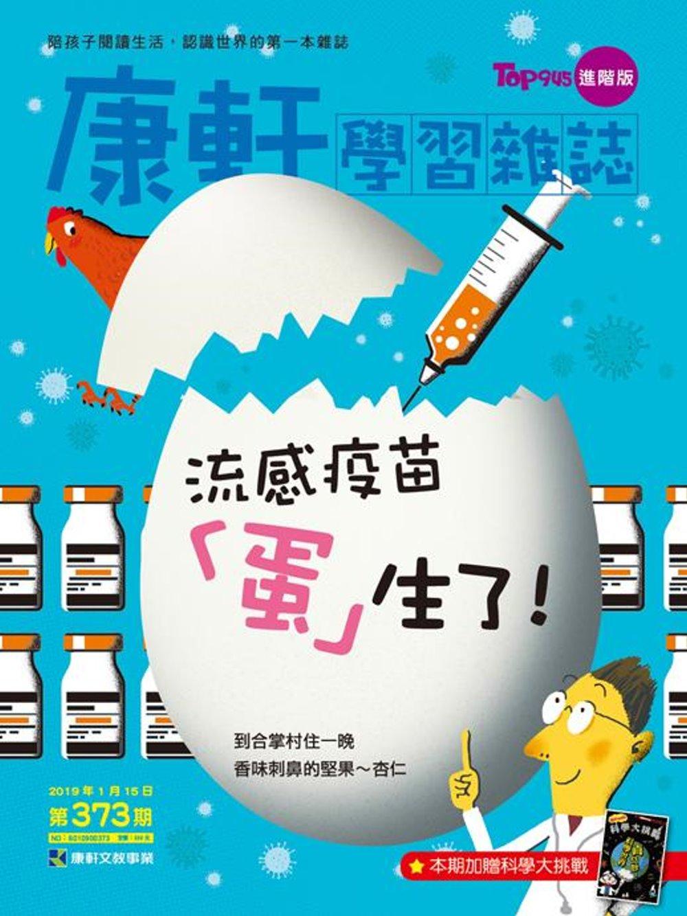 Top945康軒學習雜誌進階版 2019/1/15第373期