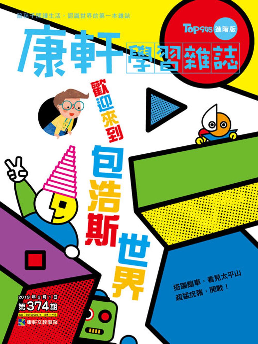 Top945康軒學習雜誌進階版 2019/2/1第374期
