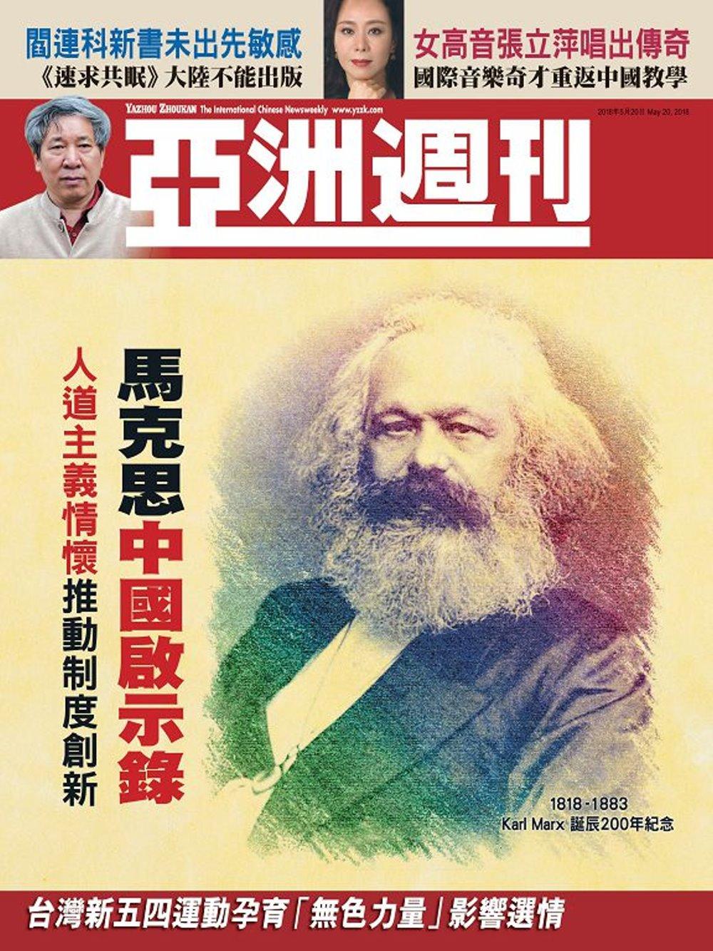 亞洲週刊 2018/5/20第19期
