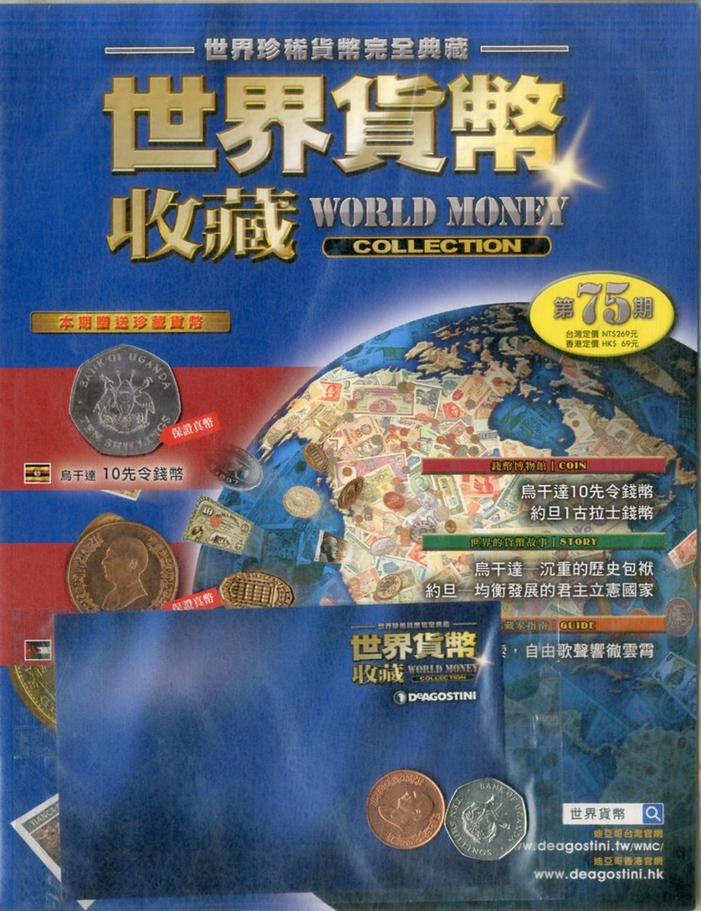 世界貨幣收藏 2018/1/2 第75期