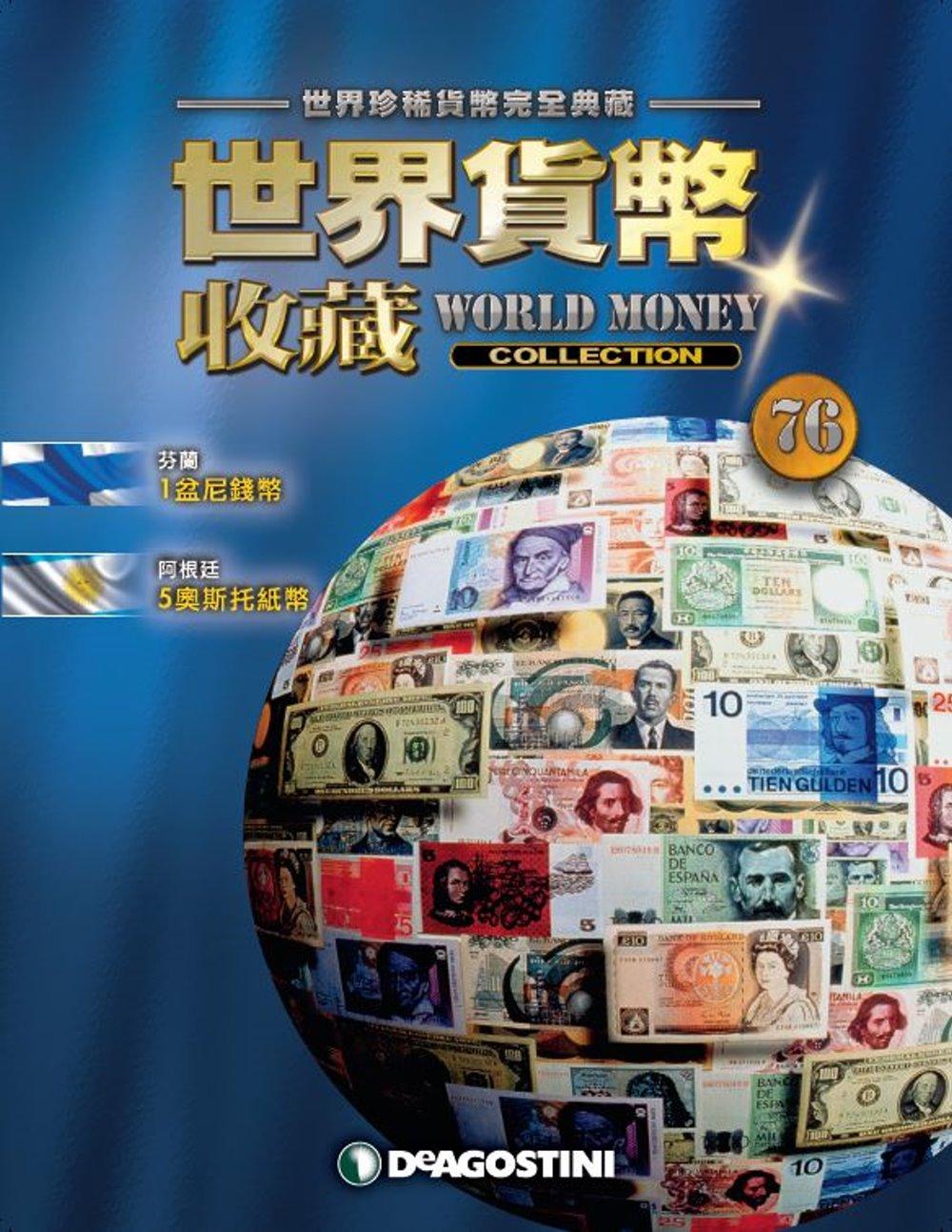 世界貨幣收藏 2018/1/16 第76期
