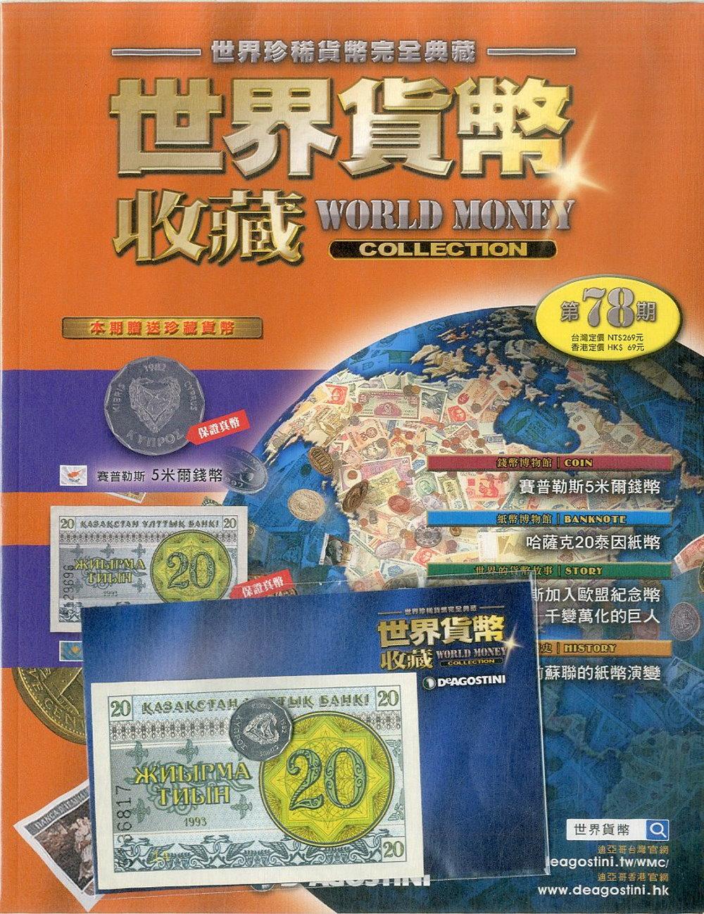 世界貨幣收藏 2018/2/13 第78期