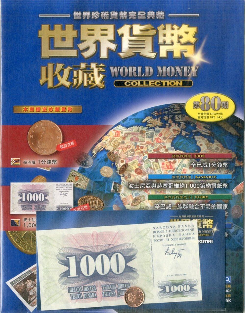 世界貨幣收藏 2018/3/13 第80期