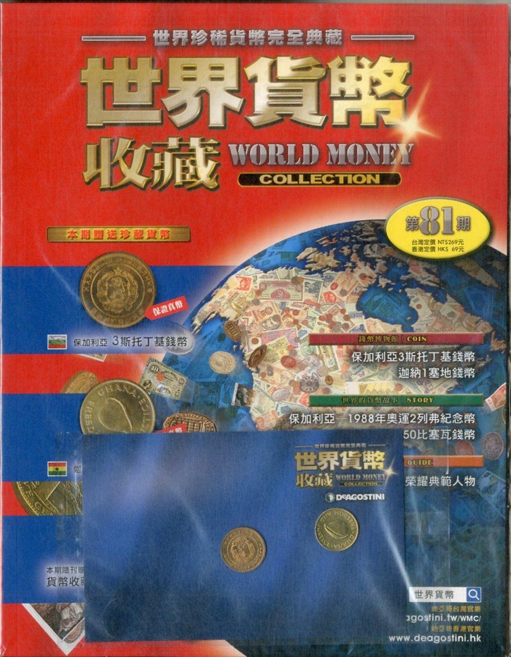 世界貨幣收藏 2018/3/27 第81期