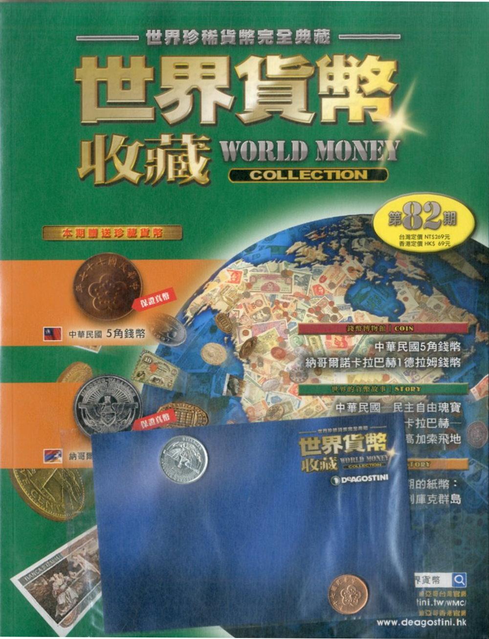 世界貨幣收藏 2018/4/10 第82期