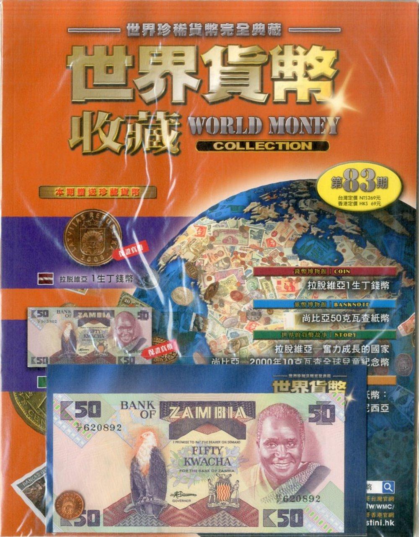 世界貨幣收藏 2018/4/24 第83期