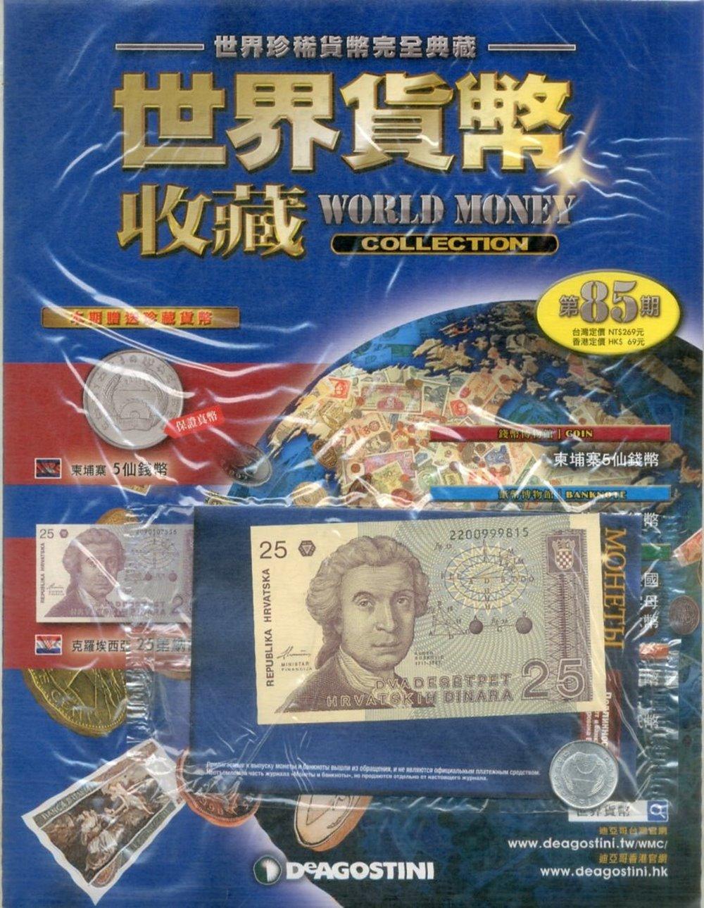 世界貨幣收藏 2018/5/22 第85期