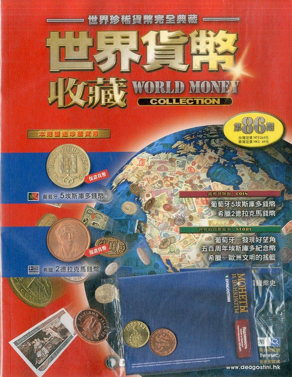 世界貨幣收藏 2018/6/5 第86期