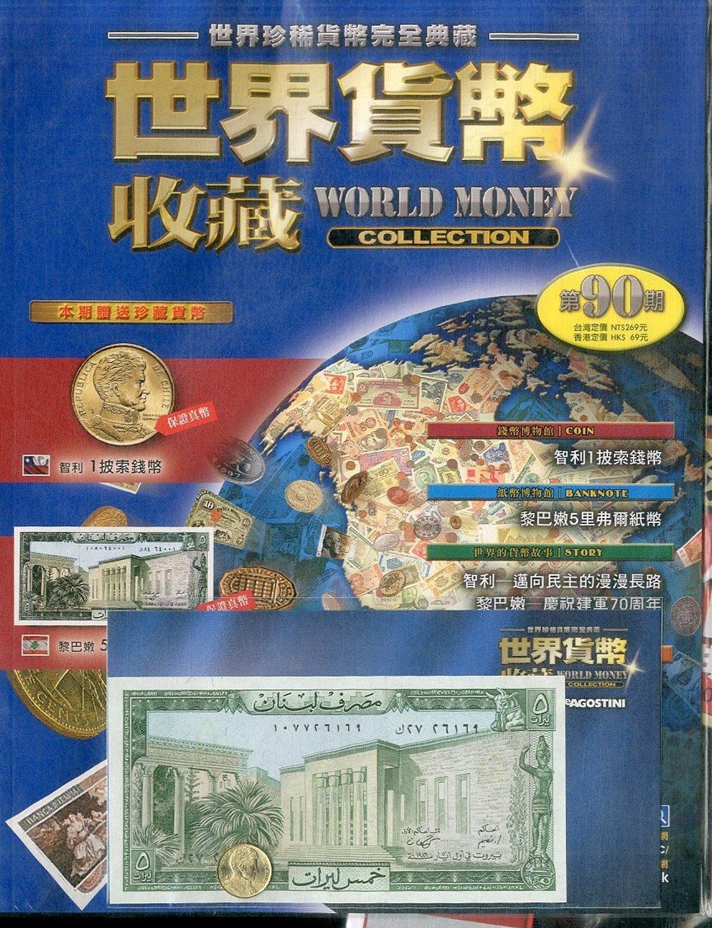 世界貨幣收藏 2018/7/31 第90期