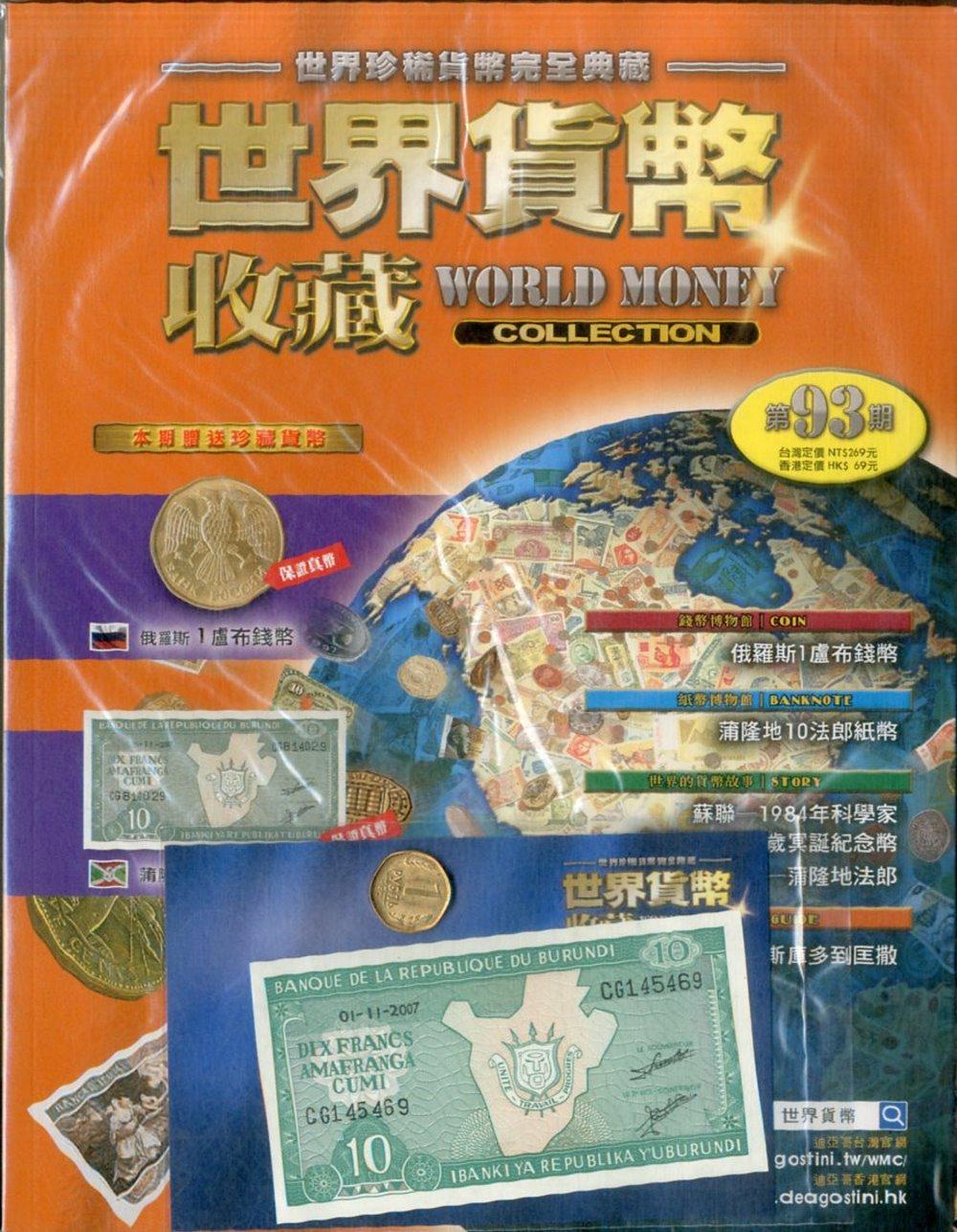 世界貨幣收藏 2018/9/11 第93期