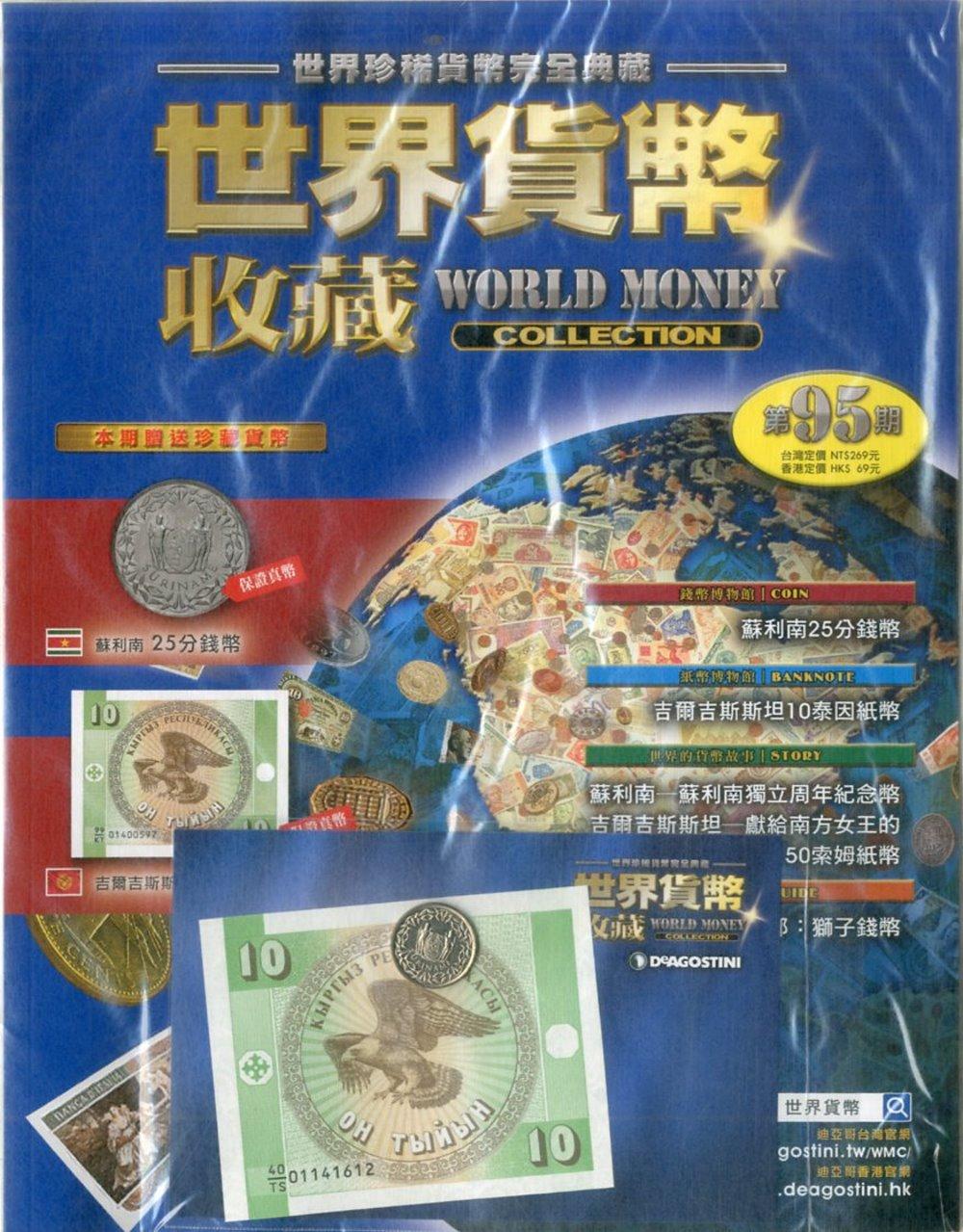 世界貨幣收藏 2018/10/9 第95期