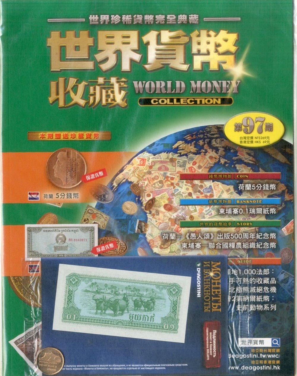 世界貨幣收藏 2018/11/6 第97期