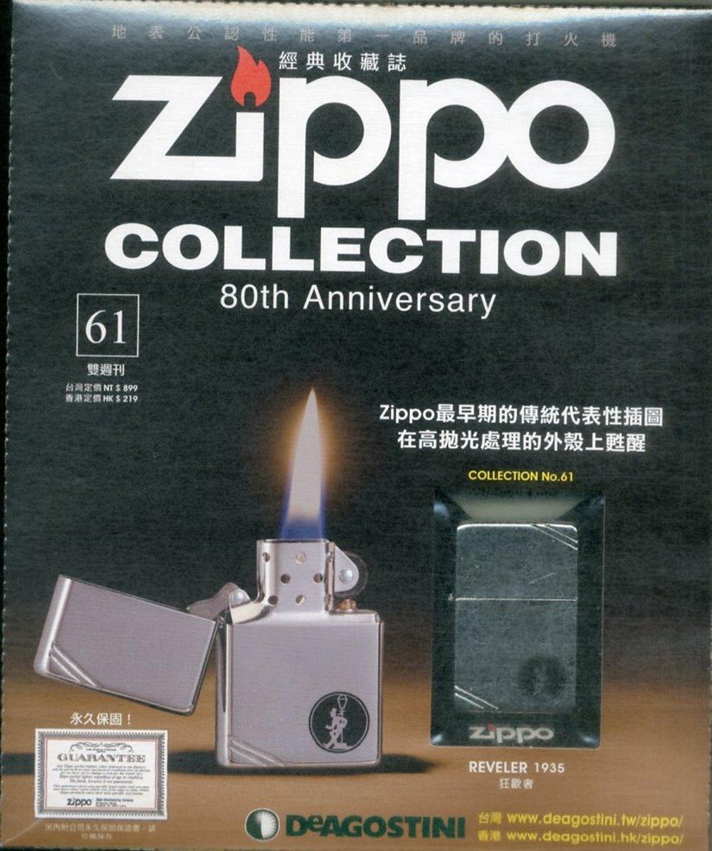 Zippo經典收藏誌 2018/1/30第61期