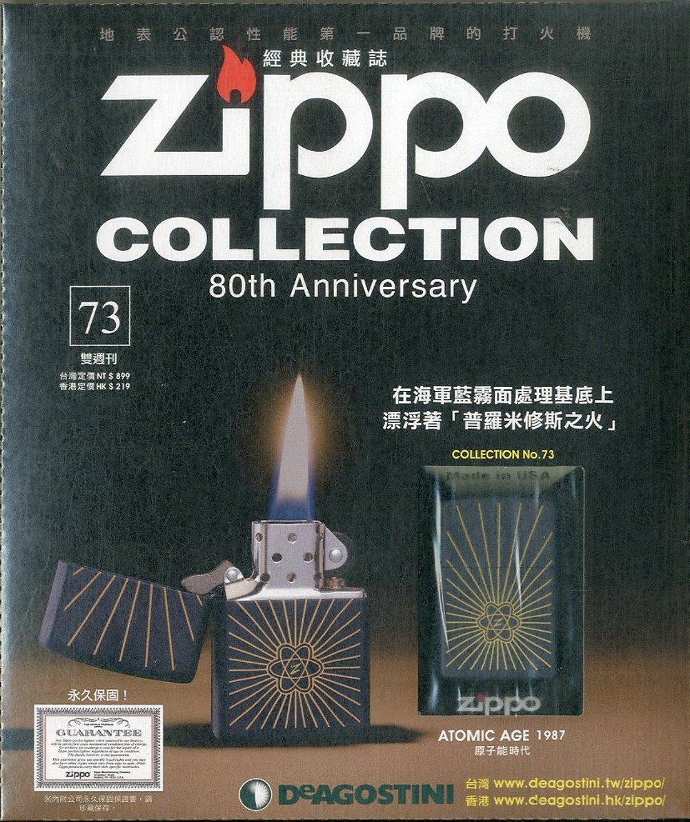 Zippo經典收藏誌 2018/7/17 第73期