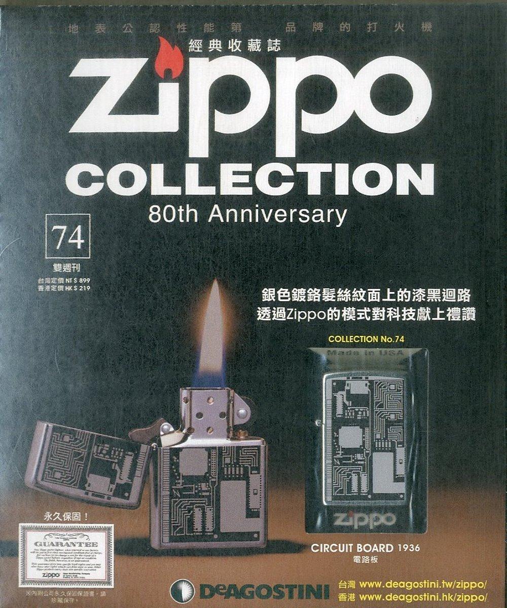 Zippo經典收藏誌 2018/7/31 第74期