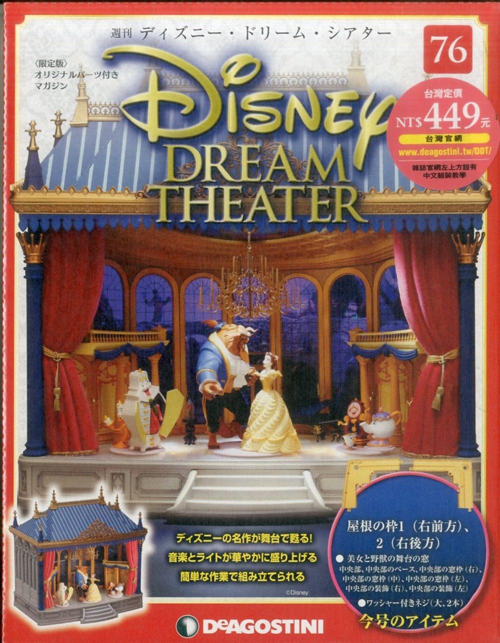 Disney Dream Theater 迪士尼夢幻劇場 (日文版) 2018/4/10第76期