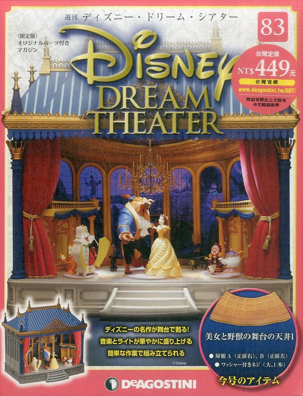 Disney Dream Theater 迪士尼夢幻劇場 (日文版) 2018/5/29第83期