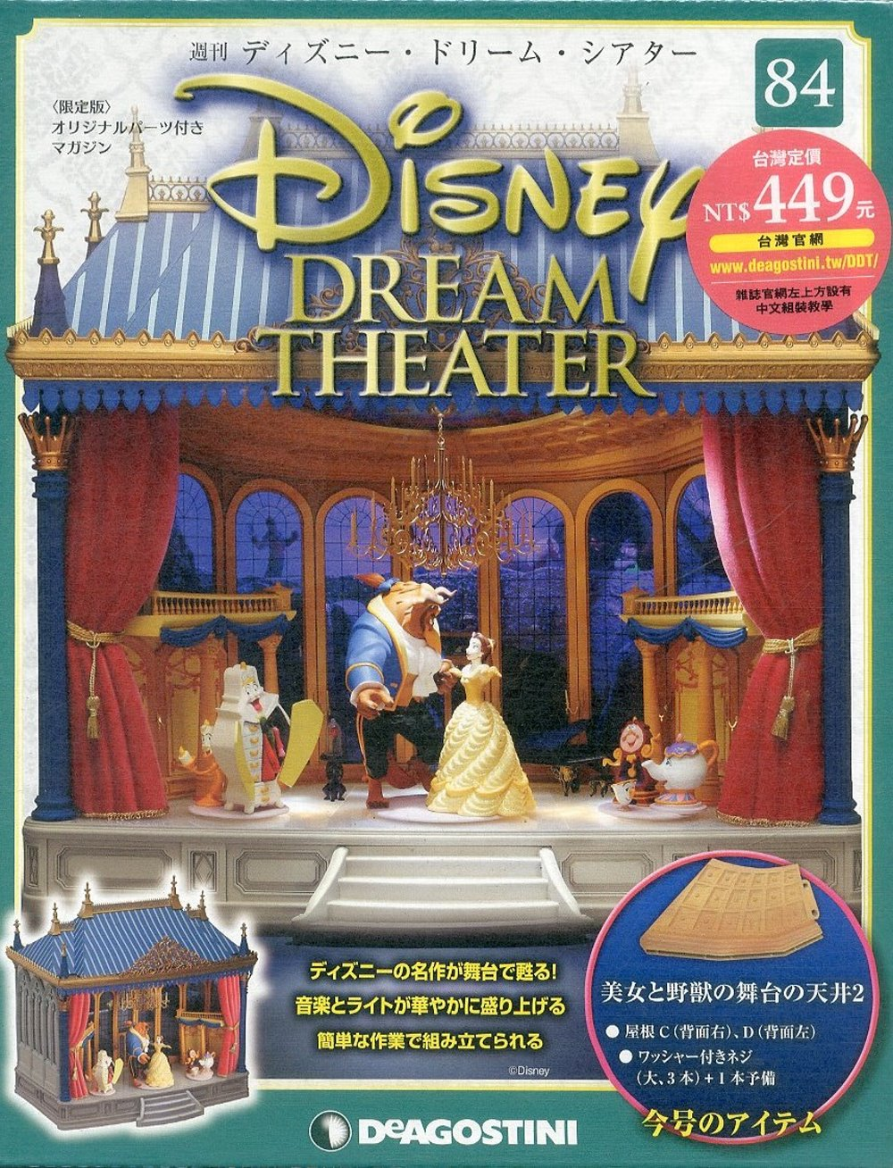 Disney Dream Theater 迪士尼夢幻劇場 (日文版) 2018/6/5第84期