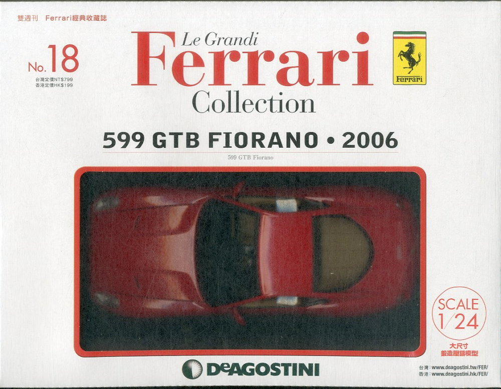 Ferrari經典收藏誌 2018/2/13第18期