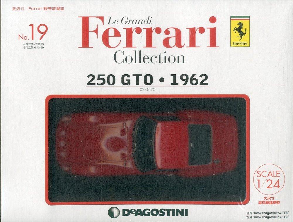 Ferrari經典收藏誌 2018/2/27第19期