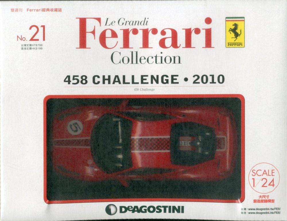 Ferrari經典收藏誌 2018/3/27第21期