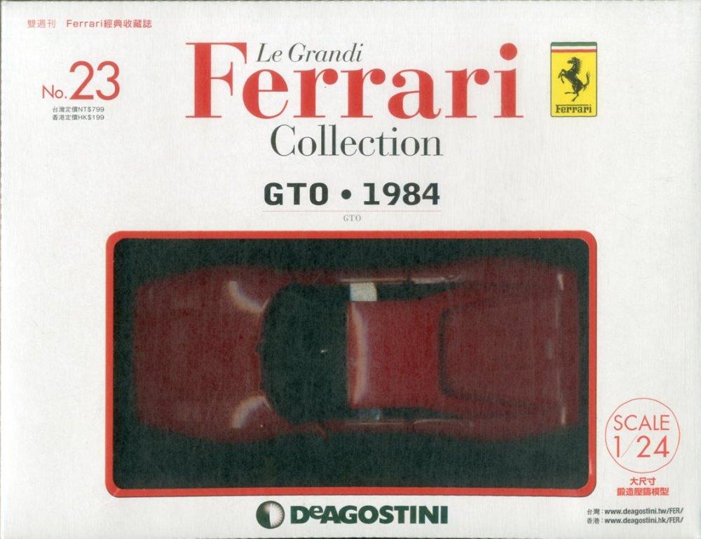 Ferrari經典收藏誌 2018/4/24第23期