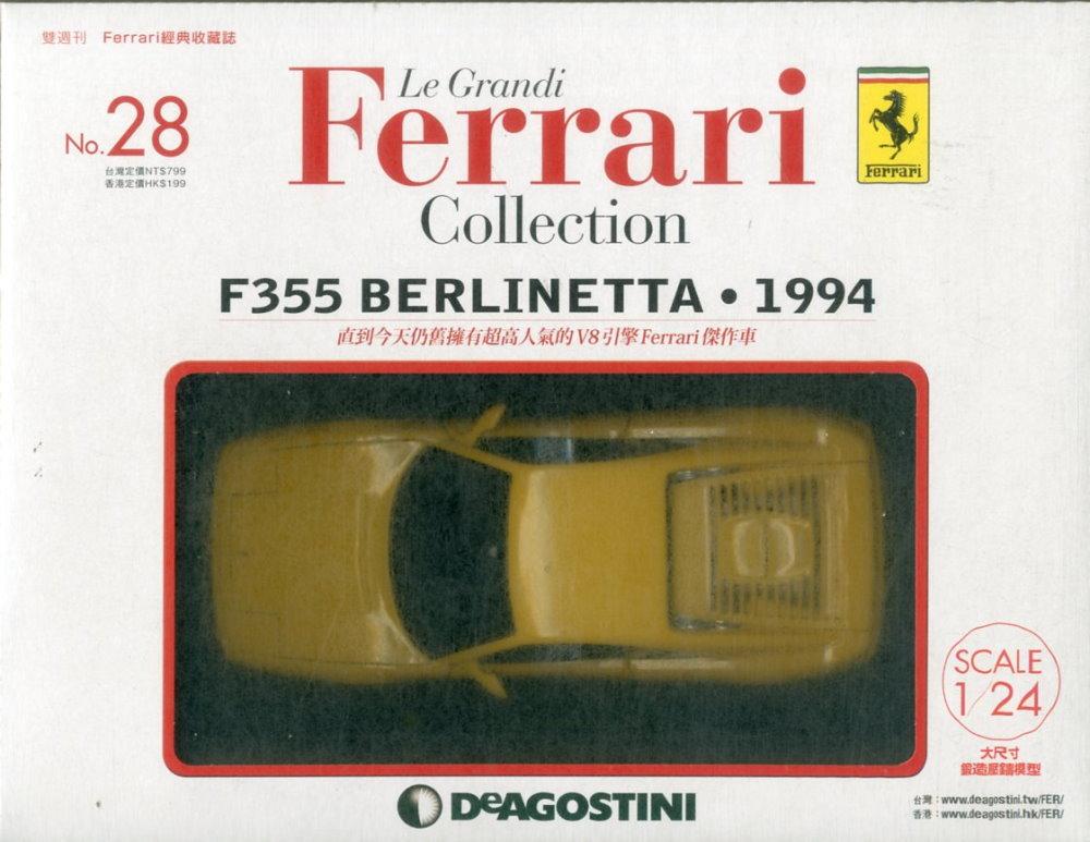 Ferrari經典收藏誌 2018/7/3 第28期