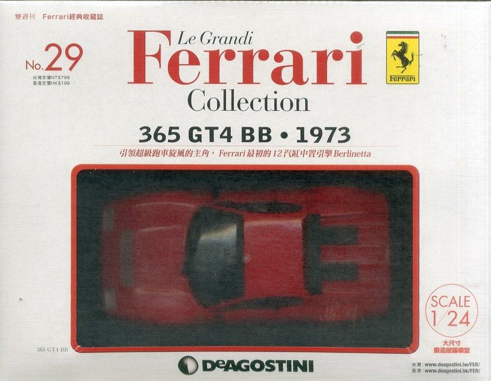 Ferrari經典收藏誌 2018/7/17 第29期