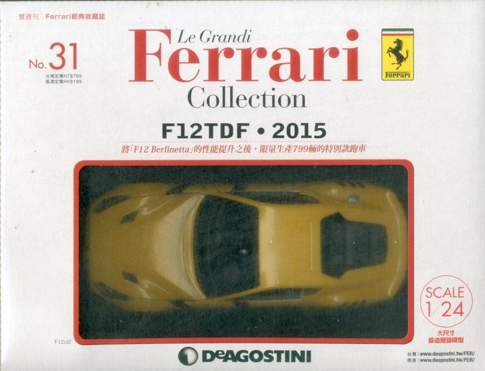 Ferrari經典收藏誌 2018/8/14 第31期