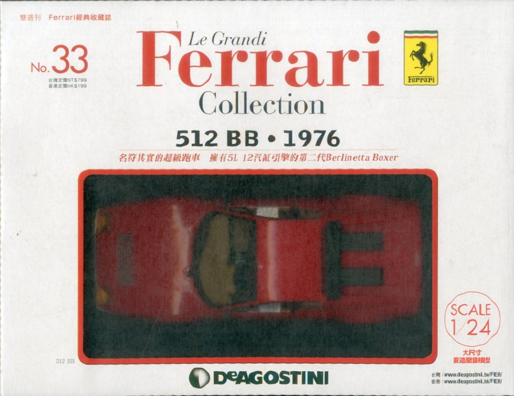Ferrari經典收藏誌 2018/9/11 第33期