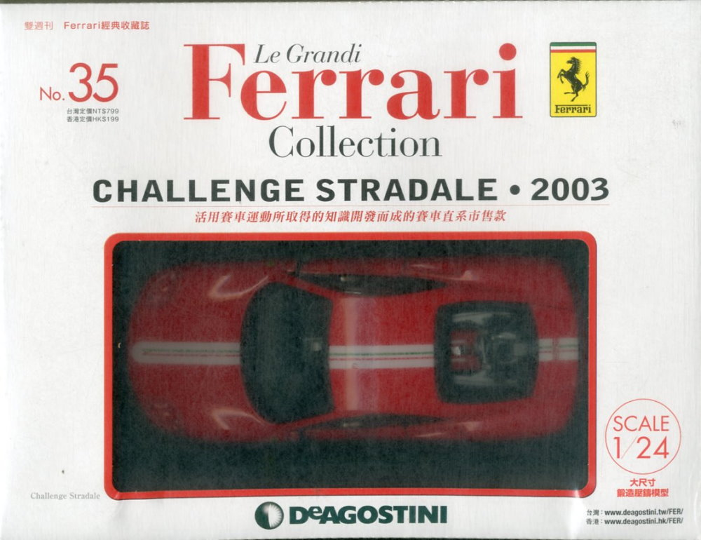 Ferrari經典收藏誌 2018/10/9 第35期
