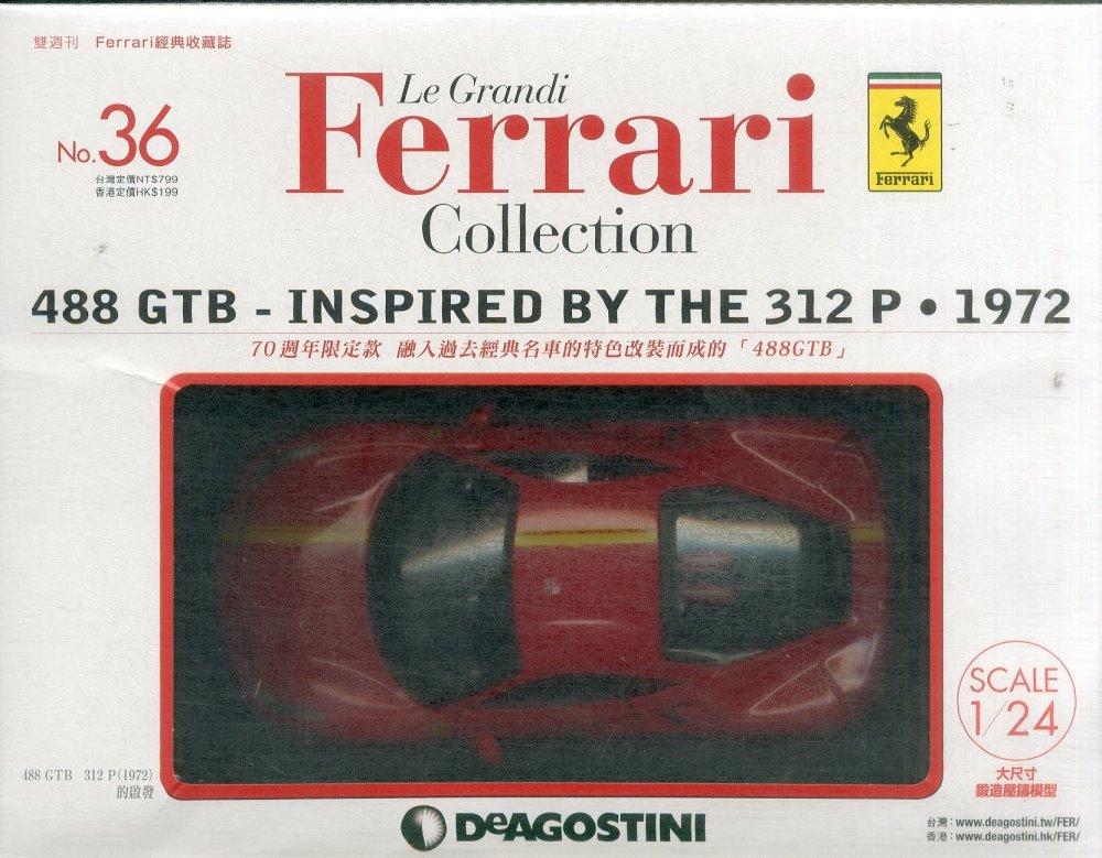 Ferrari經典收藏誌 2018/10/23 第36期