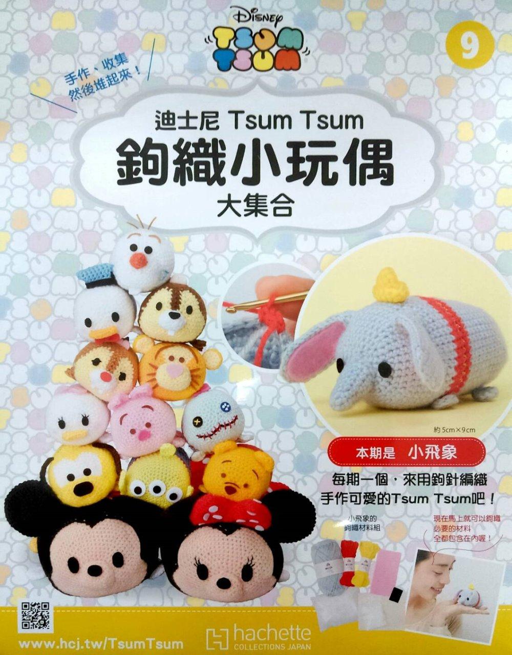 迪士尼TsumTsum 鉤織小玩偶 大集合 2018/1/3第9期