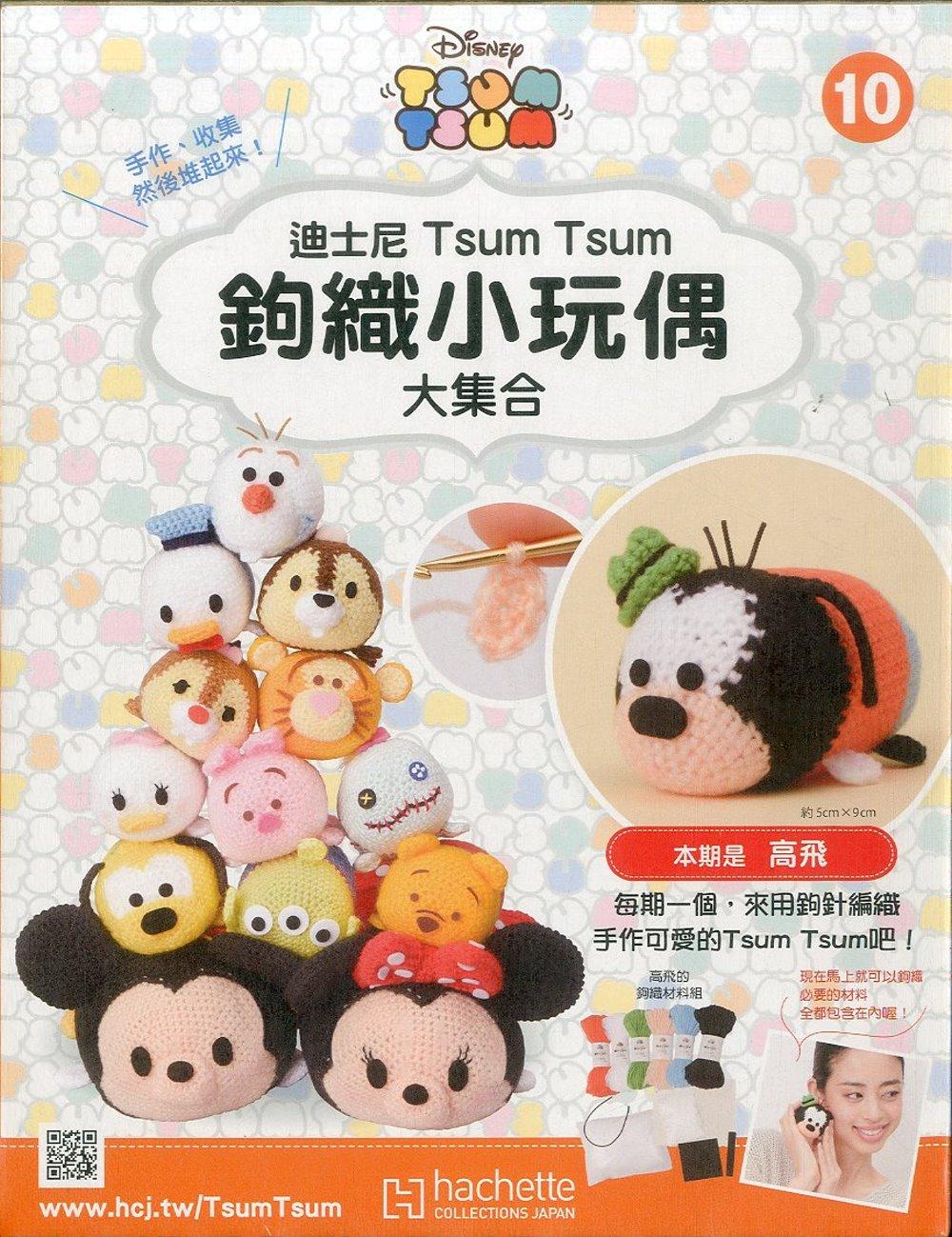 迪士尼TsumTsum 鉤織小玩偶 大集合 2018/1/17第10期