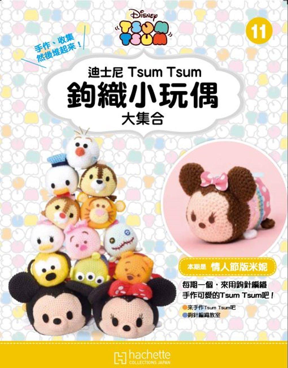 迪士尼TsumTsum 鉤織小玩偶 大集合 2018/1/31第11期