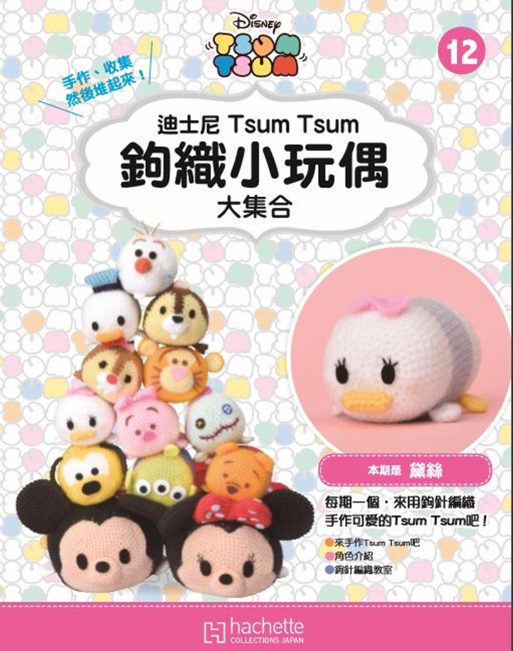 迪士尼TsumTsum 鉤織小玩偶 大集合 2018/2/14第12期