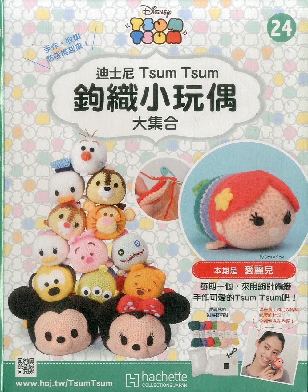 迪士尼TsumTsum 鉤織小玩偶 大集合 2018/8/1 第24期