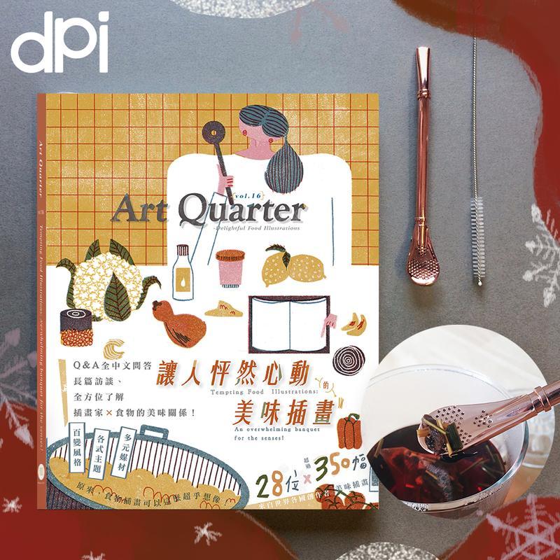 Art Quarter vol.16 令人怦然心動的美食插畫+玫