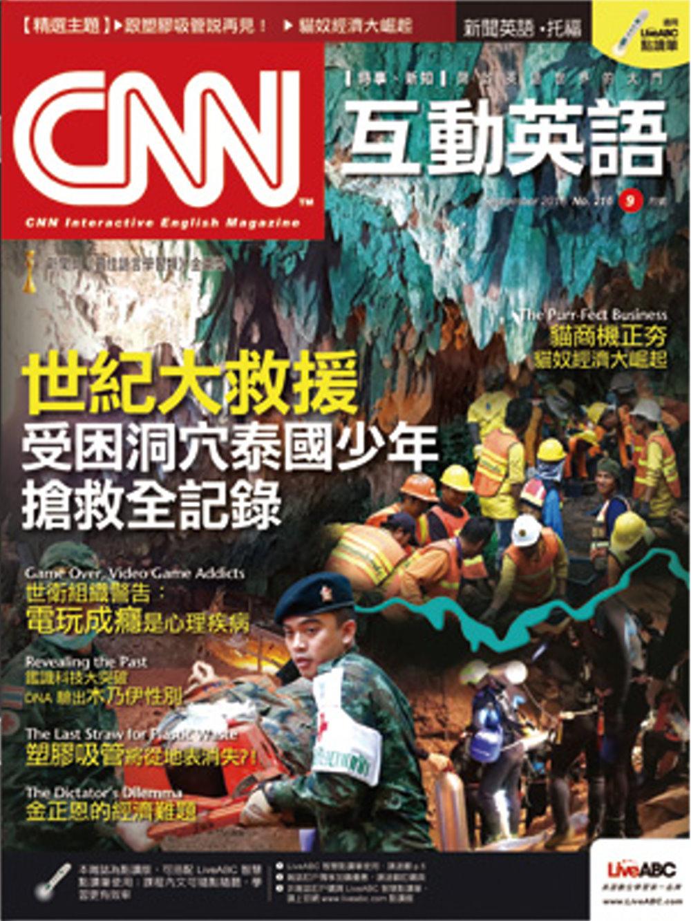 CNN互動英語(互動光碟版)一年12期+LiveABC智慧點讀筆+3期+TLC互動英語-海外旅遊篇 (點讀版)